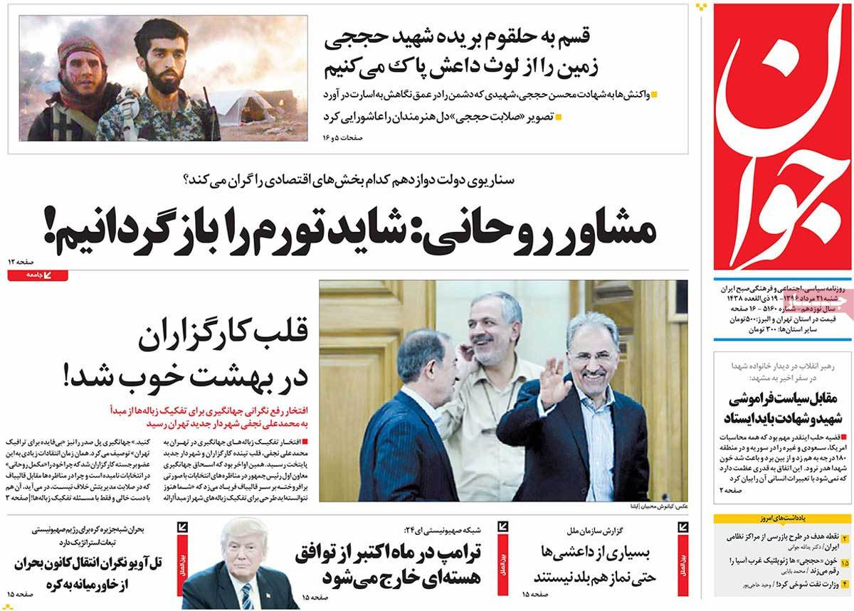 A Look at Iranian Newspaper Front Pages on August 12 - javan