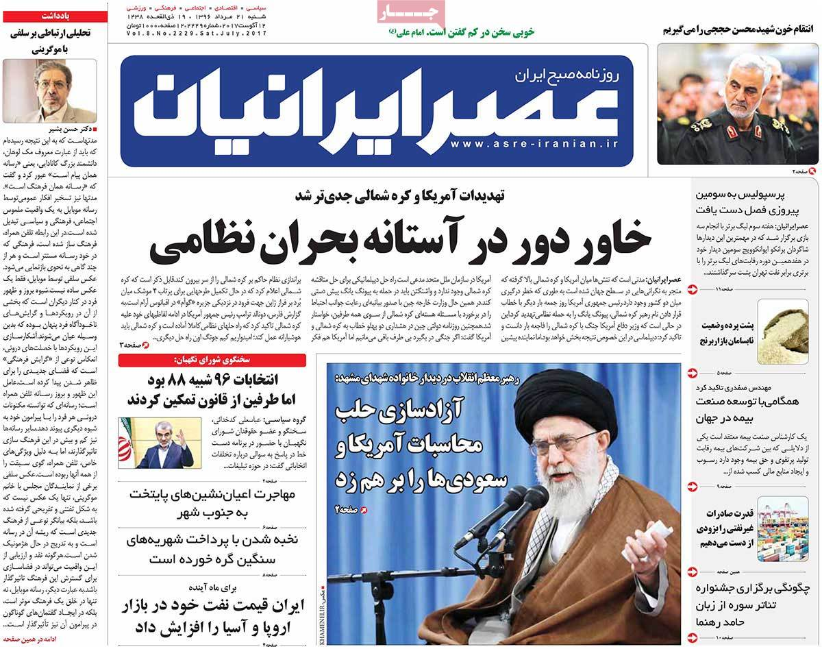 A Look at Iranian Newspaper Front Pages on August 12 - asreiranian