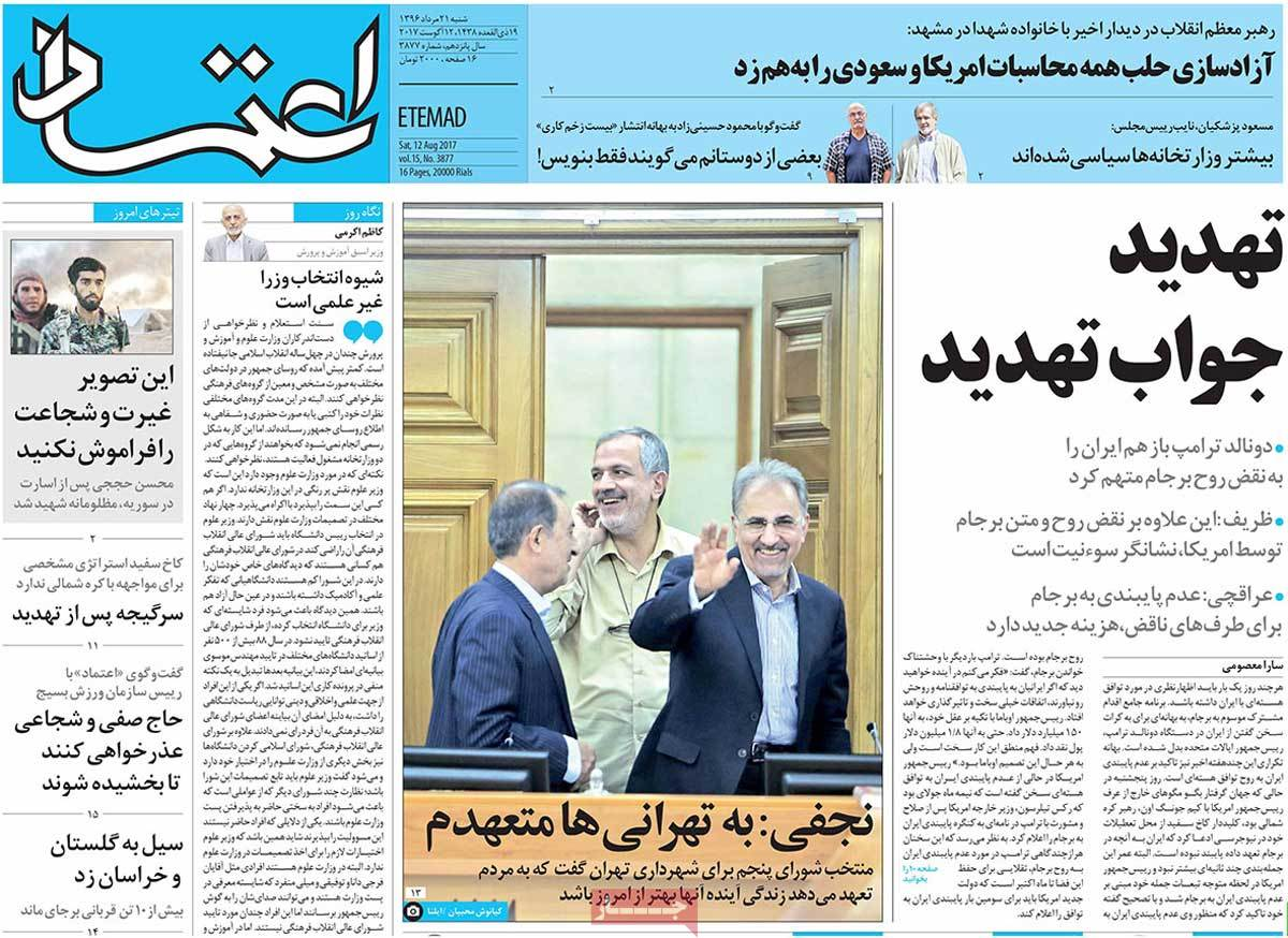 A Look at Iranian Newspaper Front Pages on August 12 - etemad
