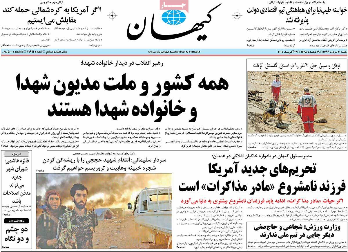 A Look at Iranian Newspaper Front Pages on August 12 - kayhan