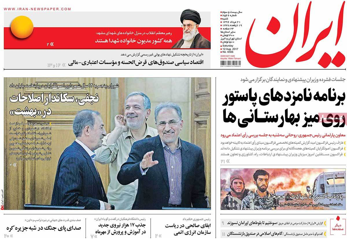 A Look at Iranian Newspaper Front Pages on August 12 - iran