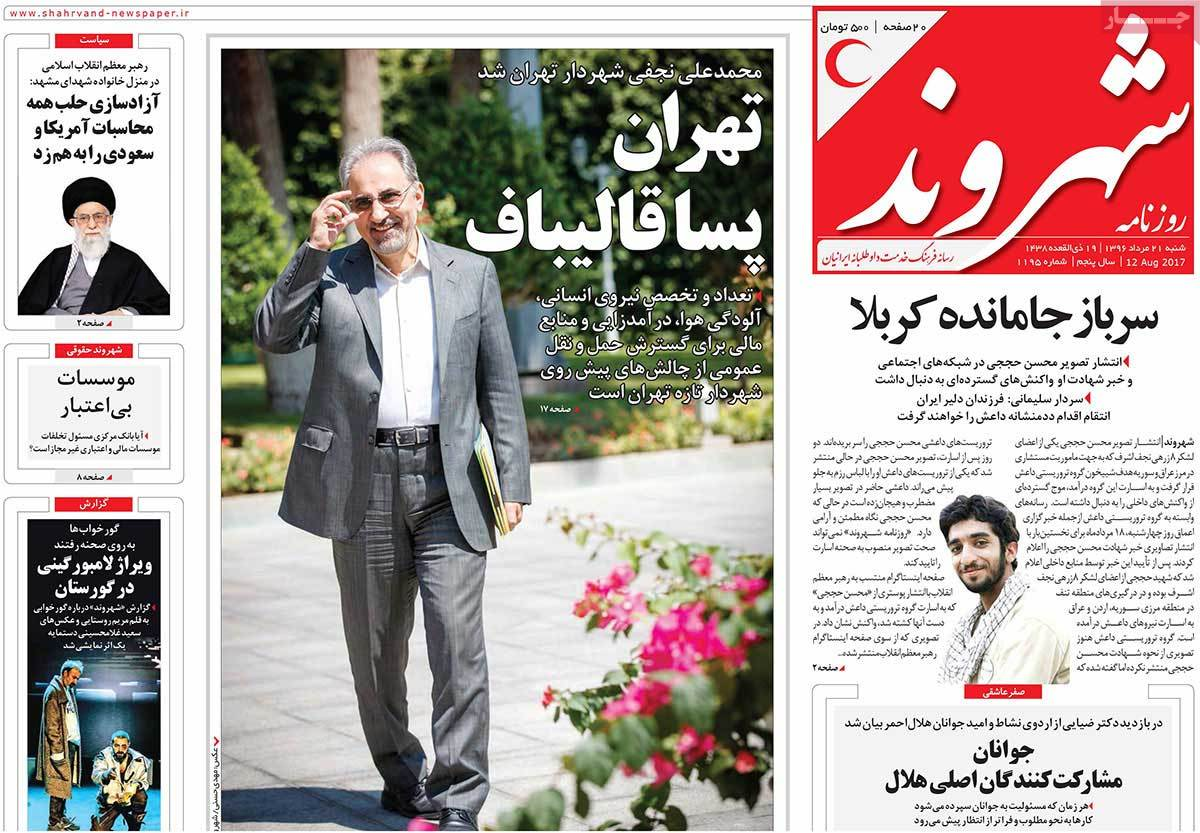 A Look at Iranian Newspaper Front Pages on August 12 - shahrvand