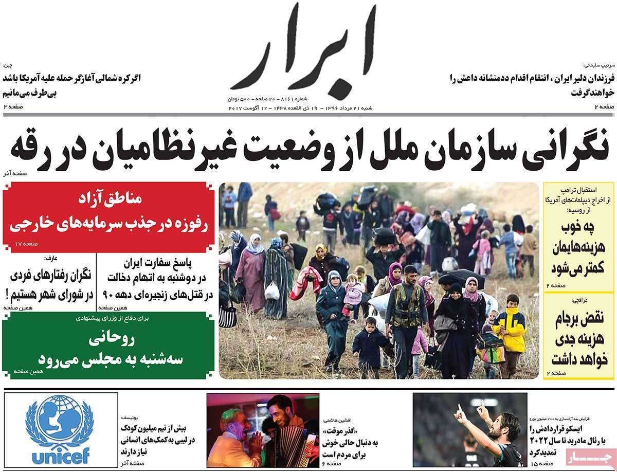 A Look at Iranian Newspaper Front Pages on August 12 - abrar