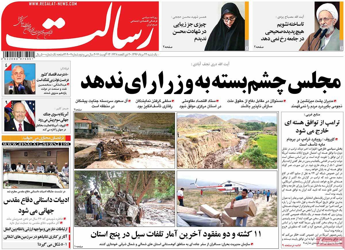 A Look at Iranian Newspaper Front Pages on August 13 - resalat