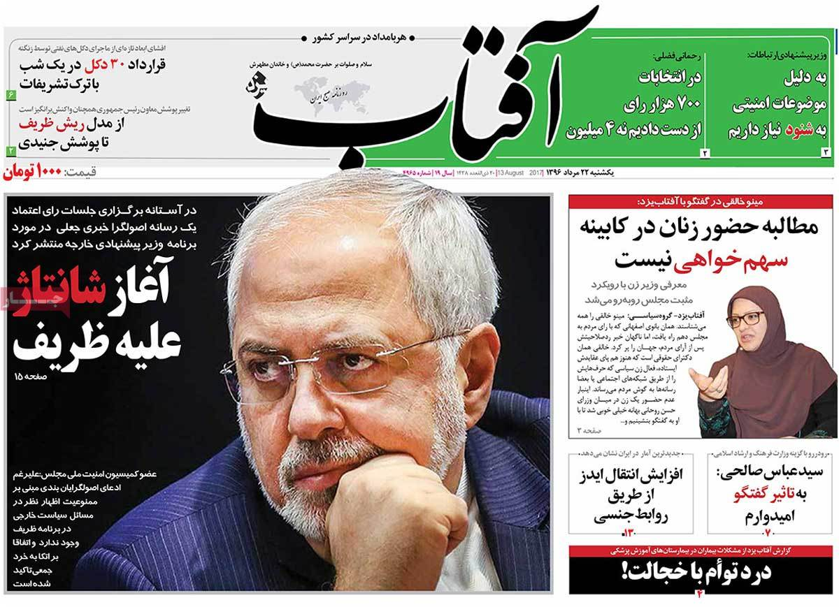 A Look at Iranian Newspaper Front Pages on August 13 - aftab