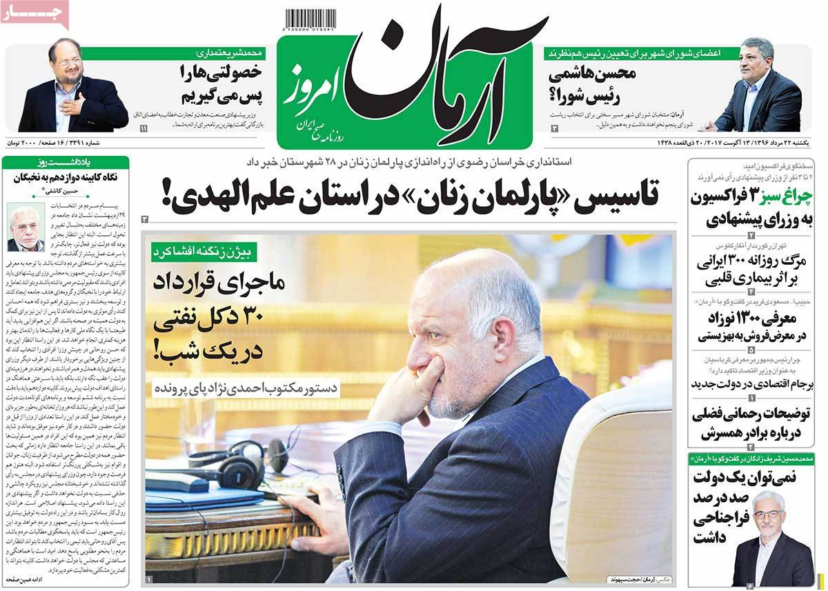 A Look at Iranian Newspaper Front Pages on August 13 - arman