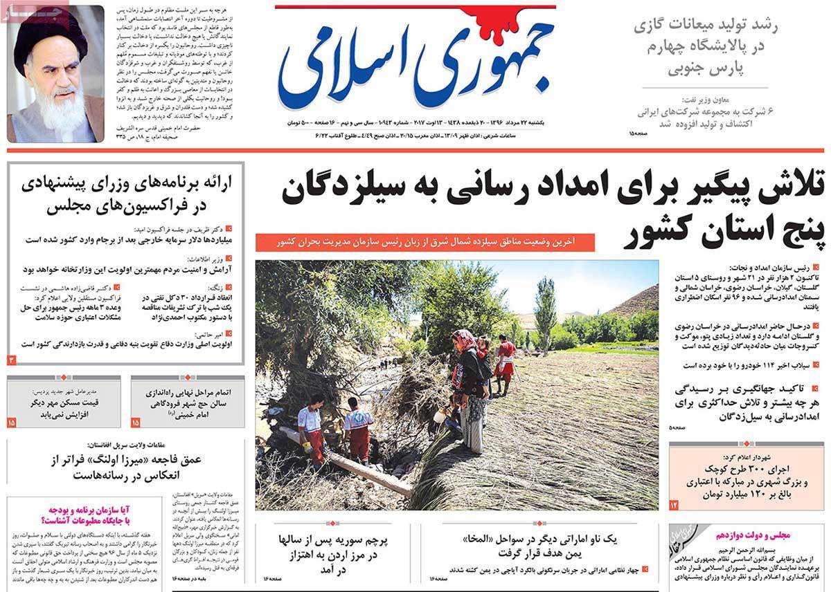 A Look at Iranian Newspaper Front Pages on August 13 - jomhori