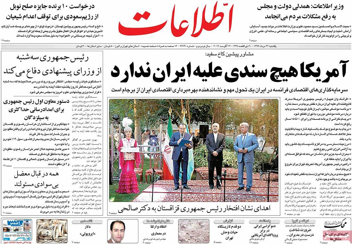 A Look at Iranian Newspaper Front Pages on August 13 - etelaat