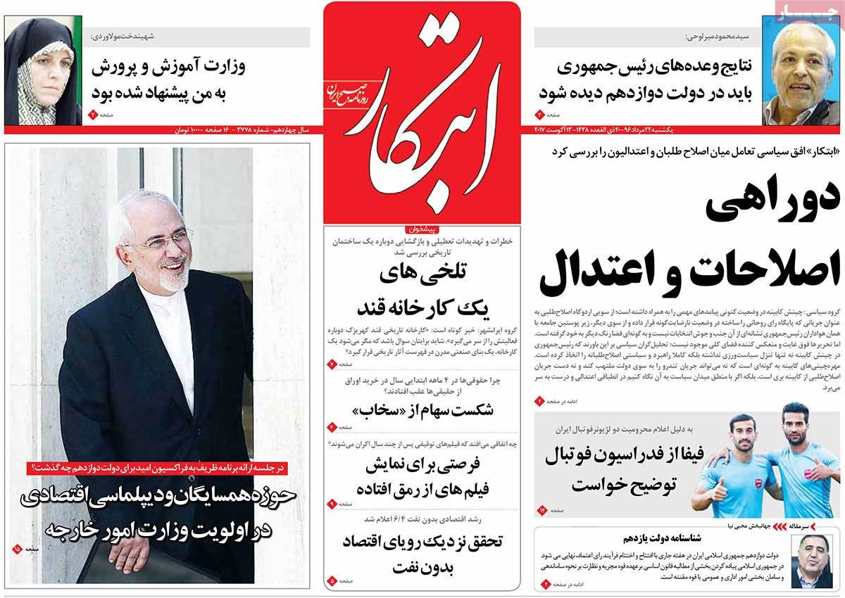 A Look at Iranian Newspaper Front Pages on August 13 - ebtekar