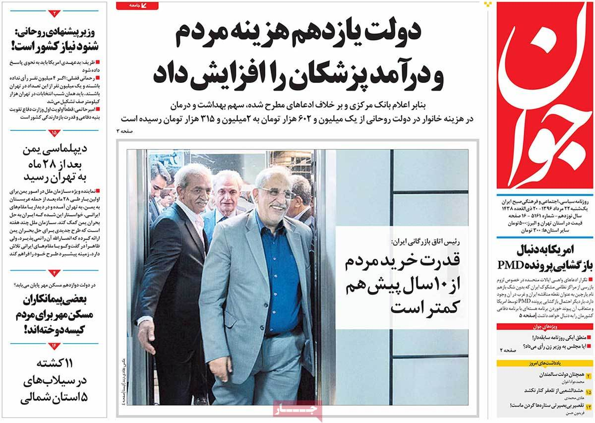 A Look at Iranian Newspaper Front Pages on August 13 - javan