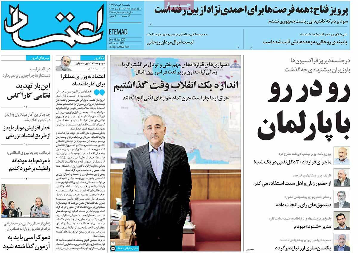 A Look at Iranian Newspaper Front Pages on August 13 - etemad
