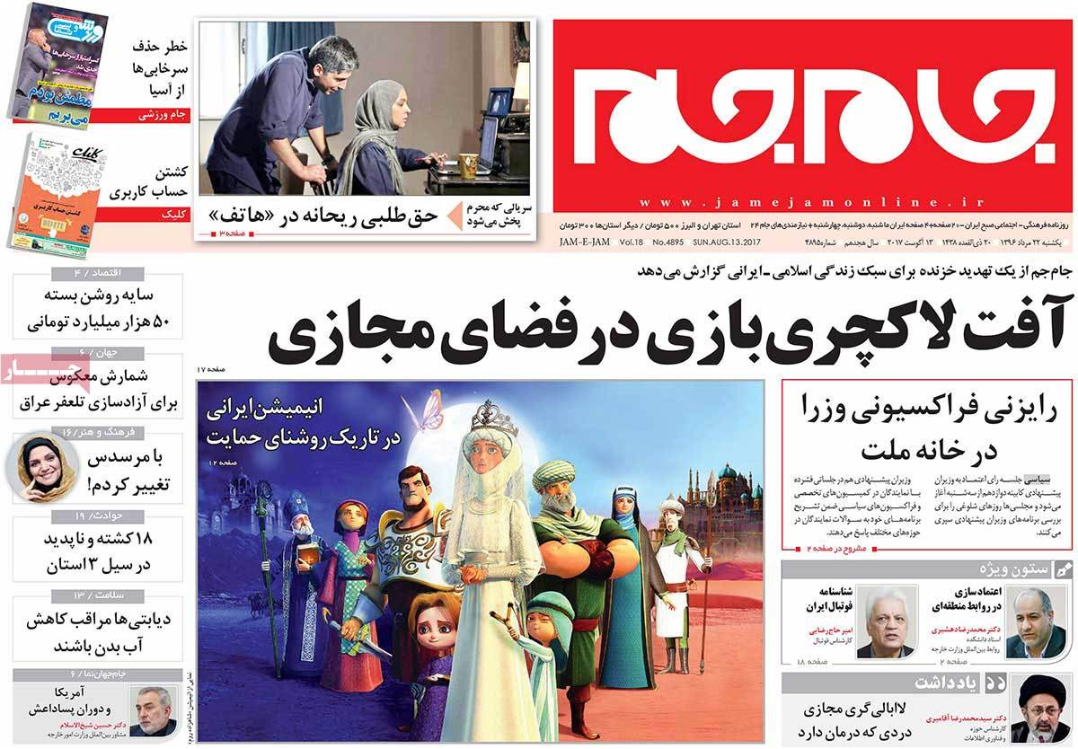 A Look at Iranian Newspaper Front Pages on August 13 - jamejam