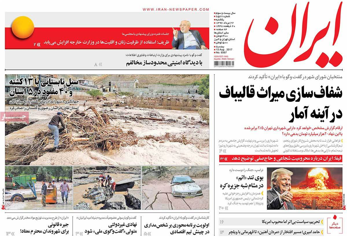 A Look at Iranian Newspaper Front Pages on August 13 - iran