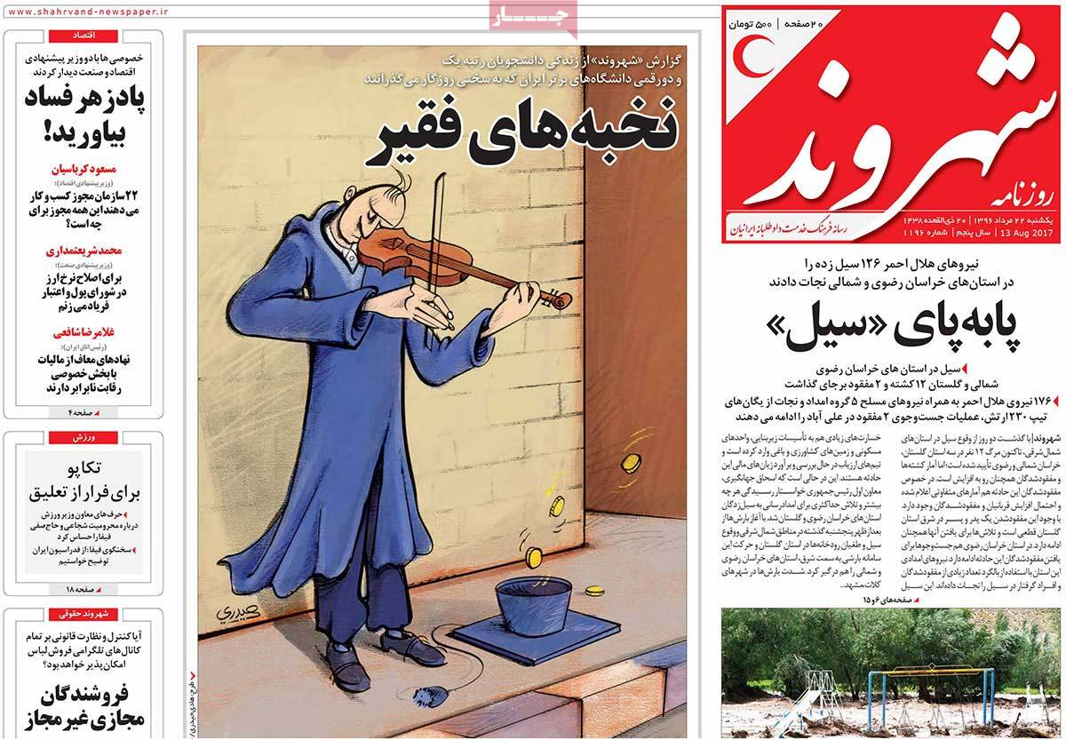 A Look at Iranian Newspaper Front Pages on August 13 - shahrvand