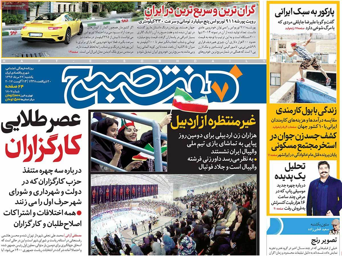 A Look at Iranian Newspaper Front Pages on August 13 - hafetsobh