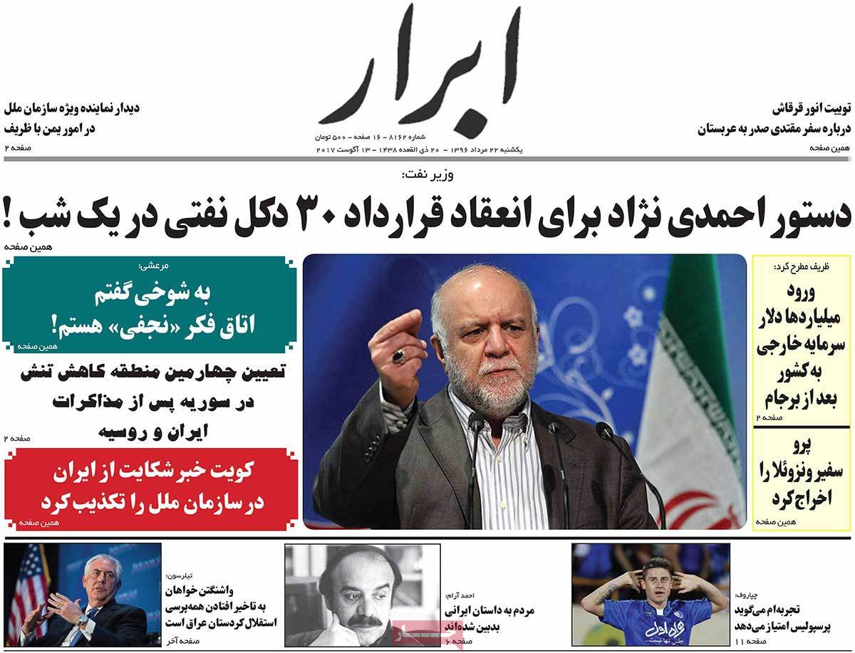A Look at Iranian Newspaper Front Pages on August 13 - abrar