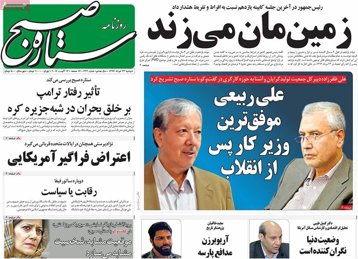 أبرز عناوين صحف ايران ، الاثنين 14 اغسطس/ آب 2017 - ستاره صبح
