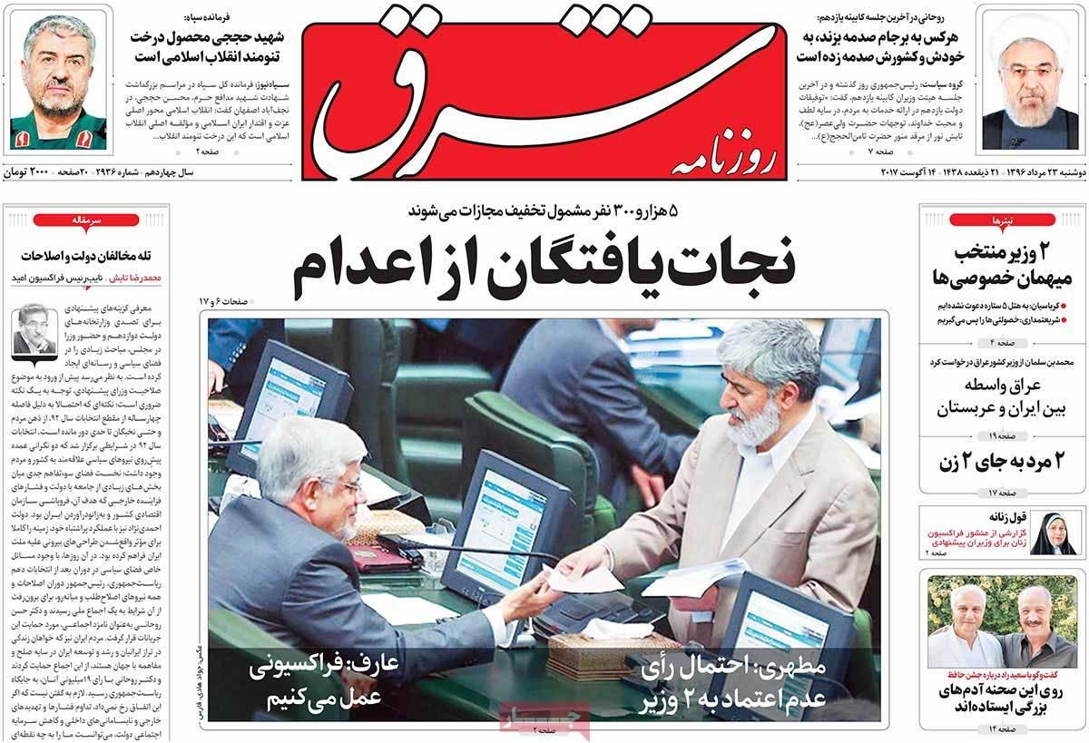 أبرز عناوين صحف ايران ، الاثنين 14 اغسطس/ آب 2017 - شرق