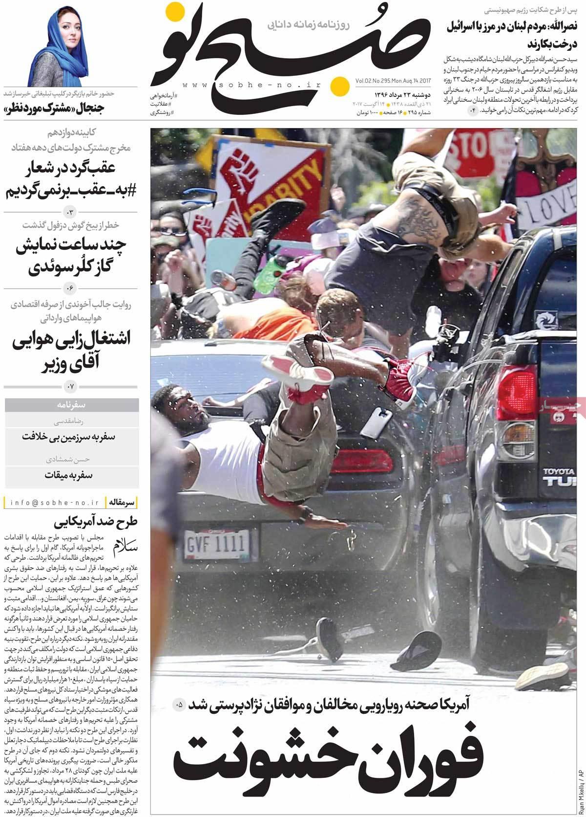 أبرز عناوين صحف ايران ، الاثنين 14 اغسطس/ آب 2017 -صبح نو
