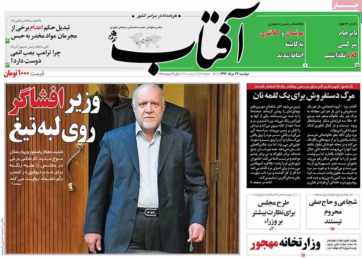 أبرز عناوين صحف ايران ، الاثنين 14 اغسطس/ آب 2017 - افتاب