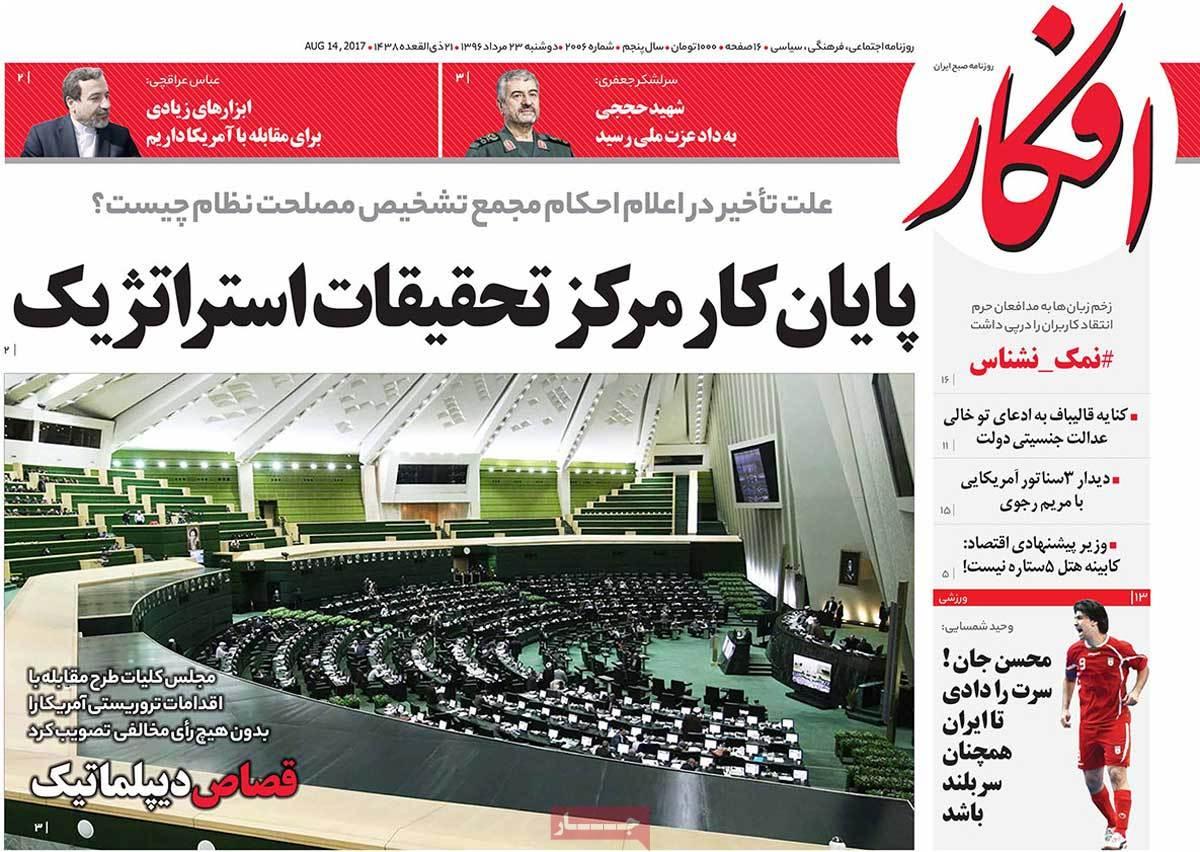 أبرز عناوين صحف ايران ، الاثنين 14 اغسطس/ آب 2017 - افکار