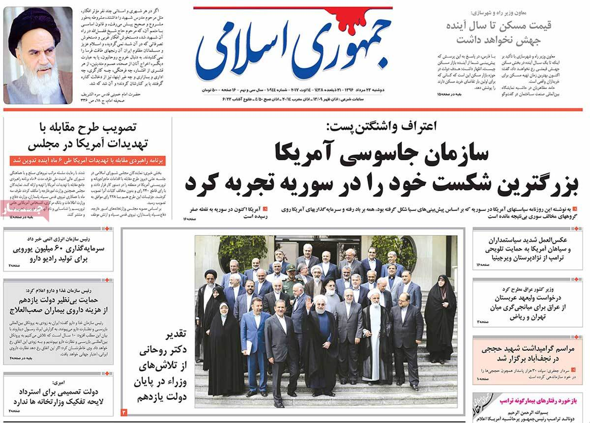 أبرز عناوين صحف ايران ، الاثنين 14 اغسطس/ آب 2017 - جمهوری