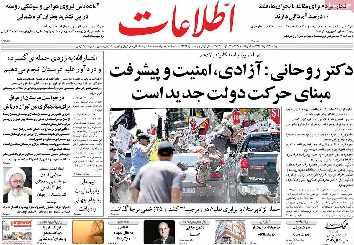 أبرز عناوين صحف ايران ، الاثنين 14 اغسطس/ آب 2017 - اطلاعات