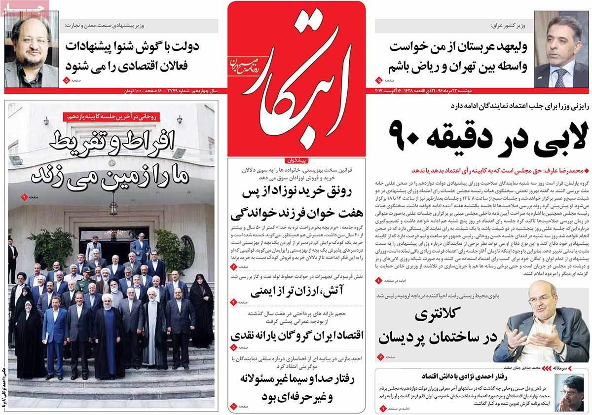 أبرز عناوين صحف ايران ، الاثنين 14 اغسطس/ آب 2017 - ابتکار