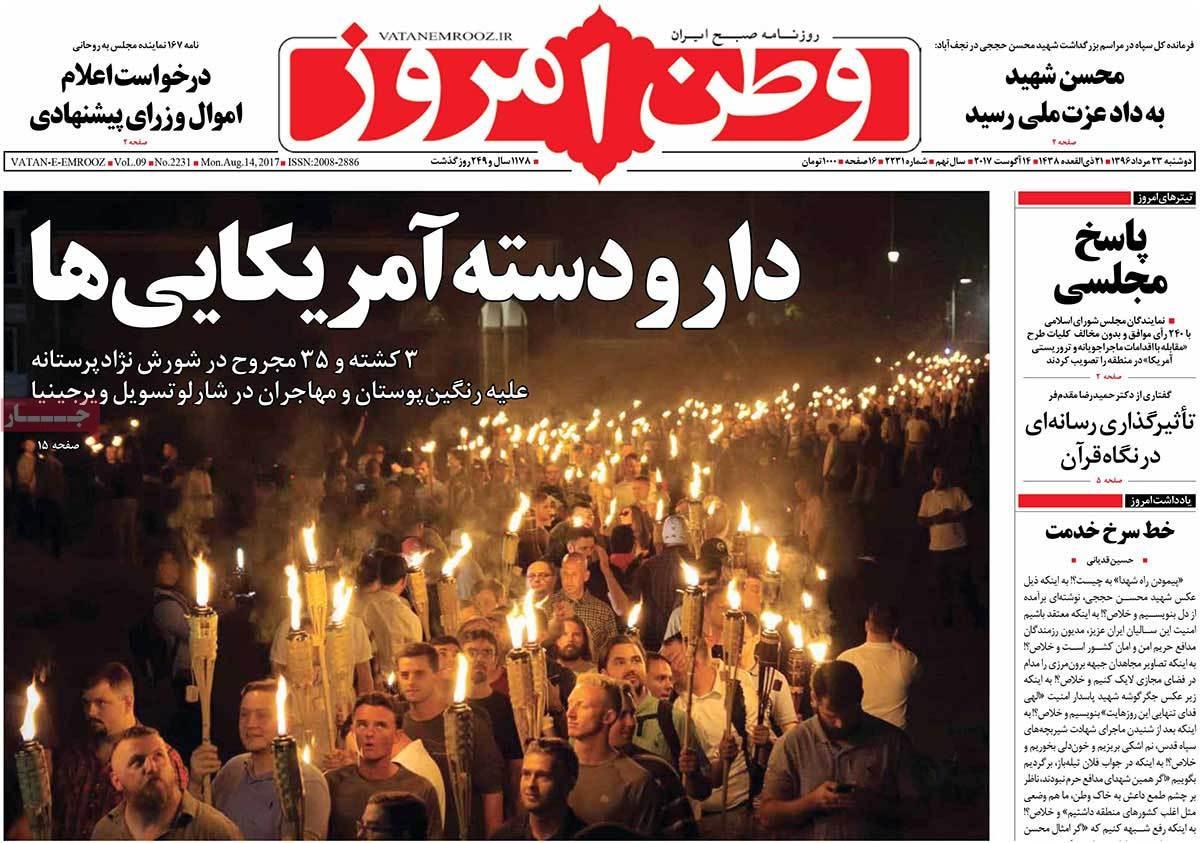 أبرز عناوين صحف ايران ، الاثنين 14 اغسطس/ آب 2017 - وطن امروز
