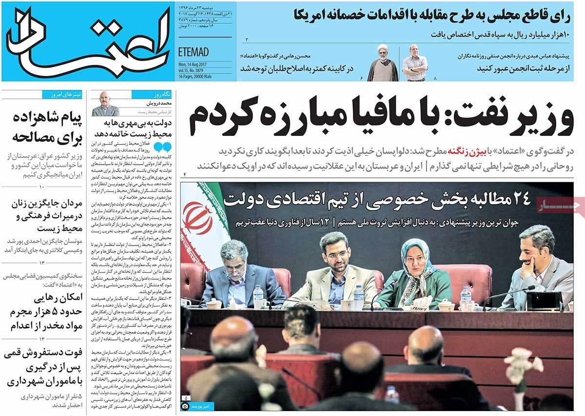 أبرز عناوين صحف ايران ، الاثنين 14 اغسطس/ آب 2017 - اعتماد