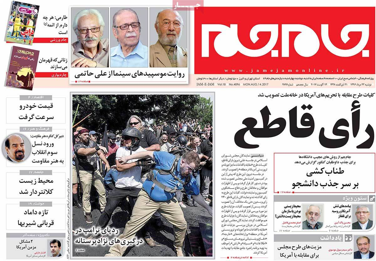 أبرز عناوين صحف ايران ، الاثنين 14 اغسطس/ آب 2017 - جام جم