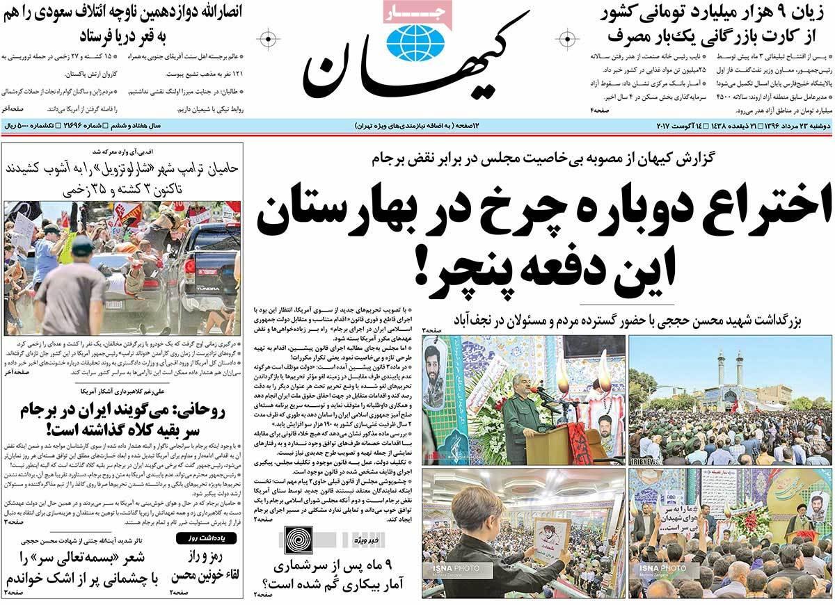 أبرز عناوين صحف ايران ، الاثنين 14 اغسطس/ آب 2017 - کیهان