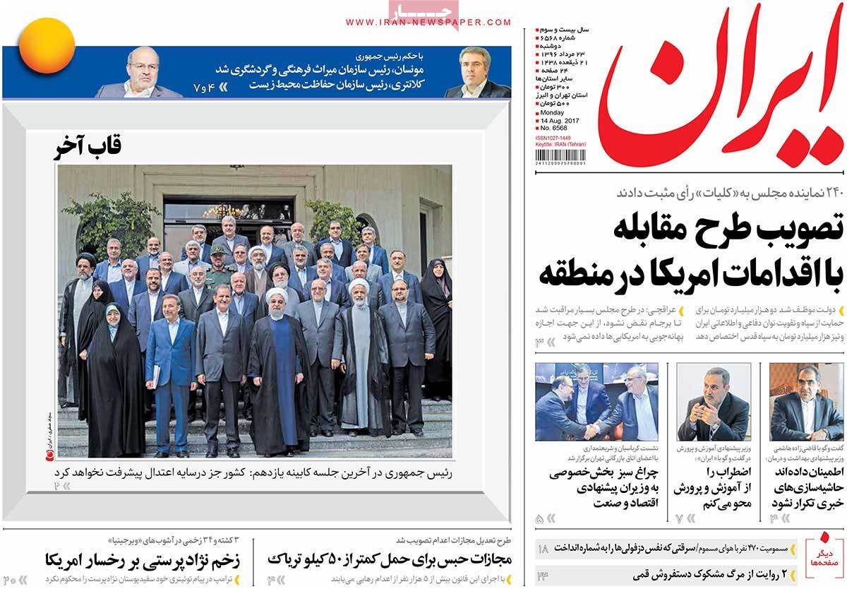 أبرز عناوين صحف ايران ، الاثنين 14 اغسطس/ آب 2017 - ایران