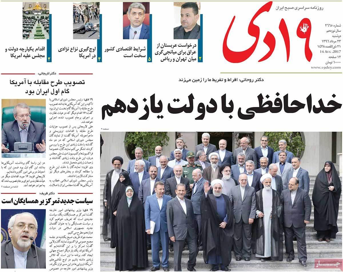 أبرز عناوين صحف ايران ، الاثنين 14 اغسطس/ آب 2017 - 19دی