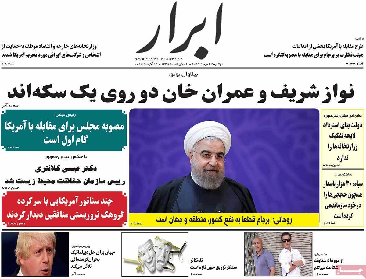 أبرز عناوين صحف ايران ، الاثنين 14 اغسطس/ آب 2017 - ابرار