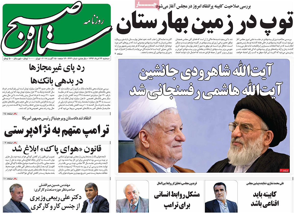 A Look at Iranian Newspaper Front Pages on August 15 - setareh sobh