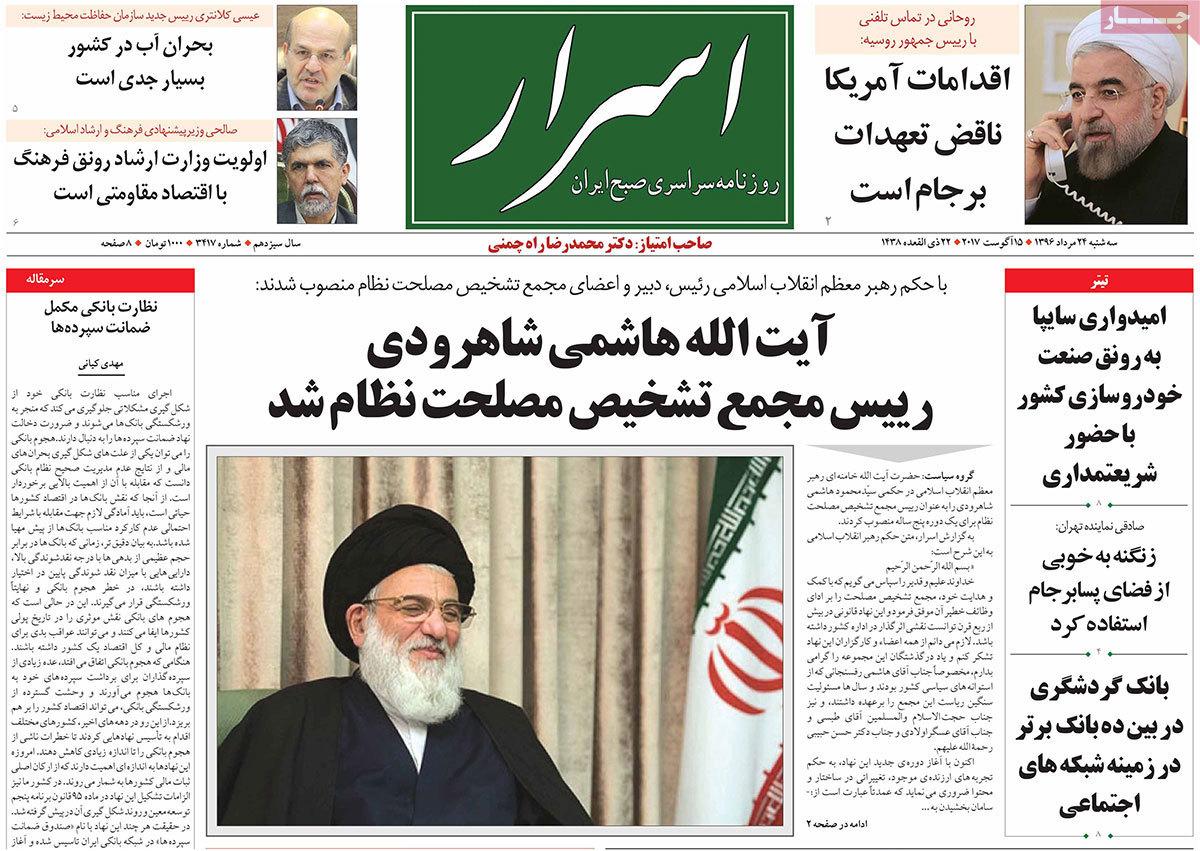 أبرز عناوين صحف ايران ، 15 اغسطس/ آب 2017 - اسرار
