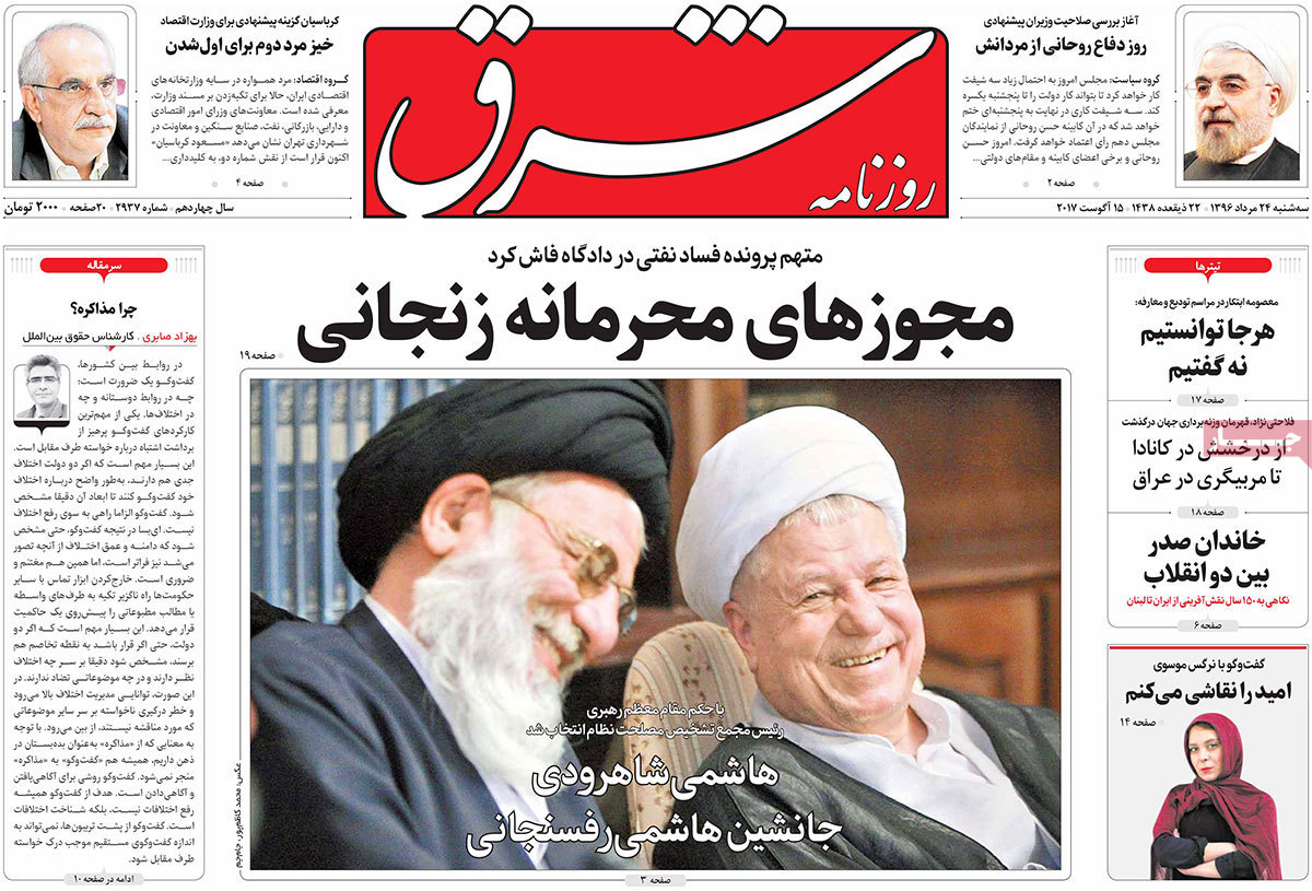 A Look at Iranian Newspaper Front Pages on August 15 - shargh