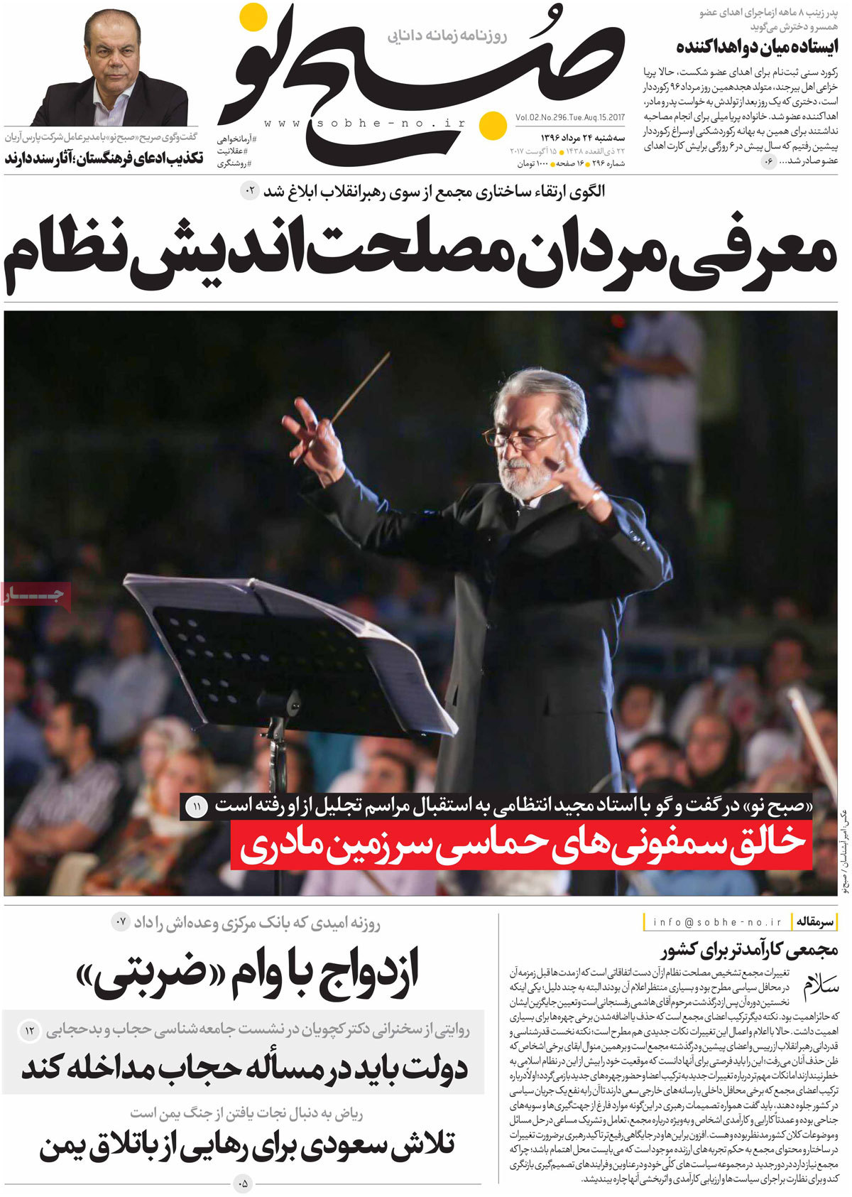 A Look at Iranian Newspaper Front Pages on August 15 - sobheno