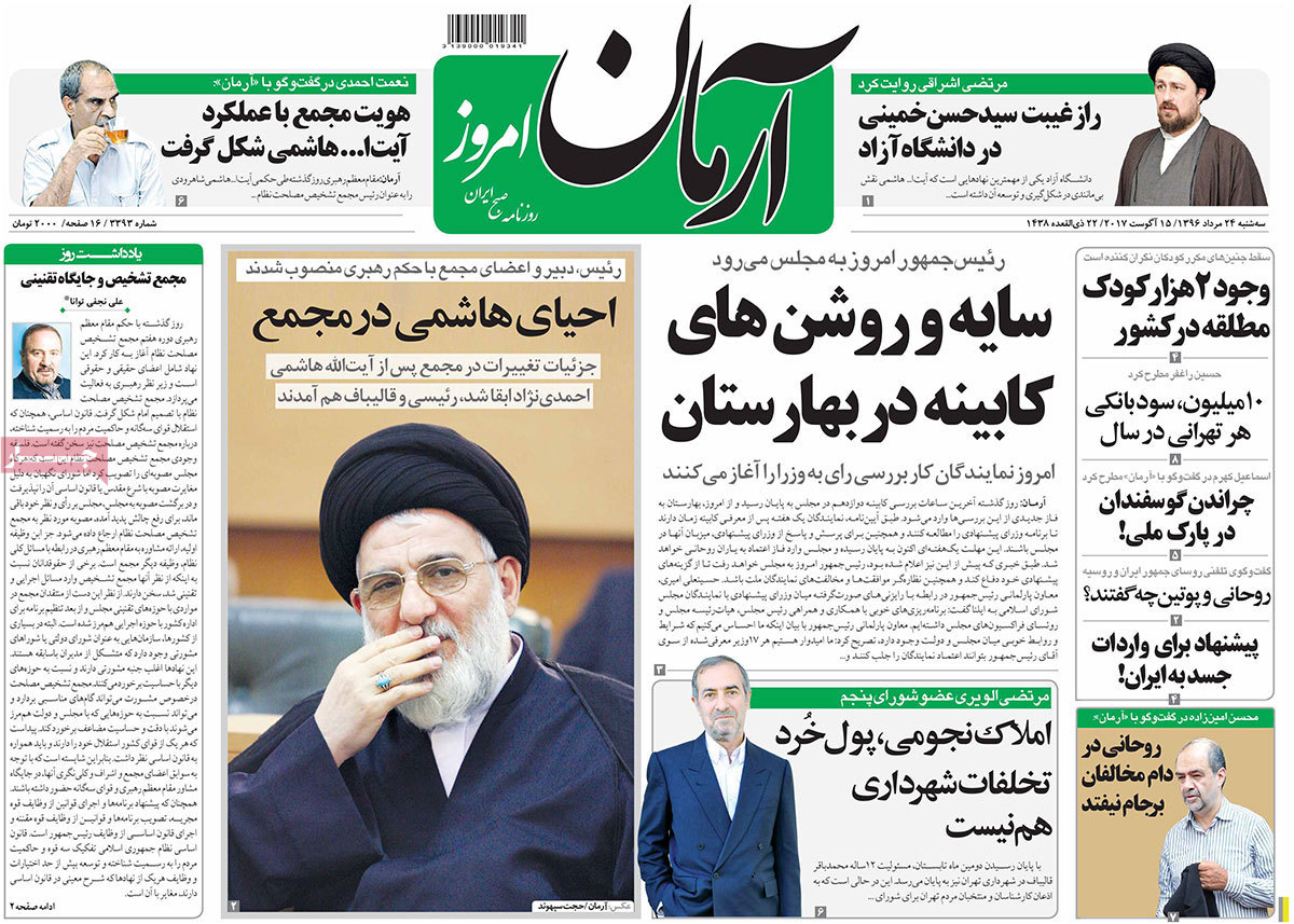 A Look at Iranian Newspaper Front Pages on August 15 - arman