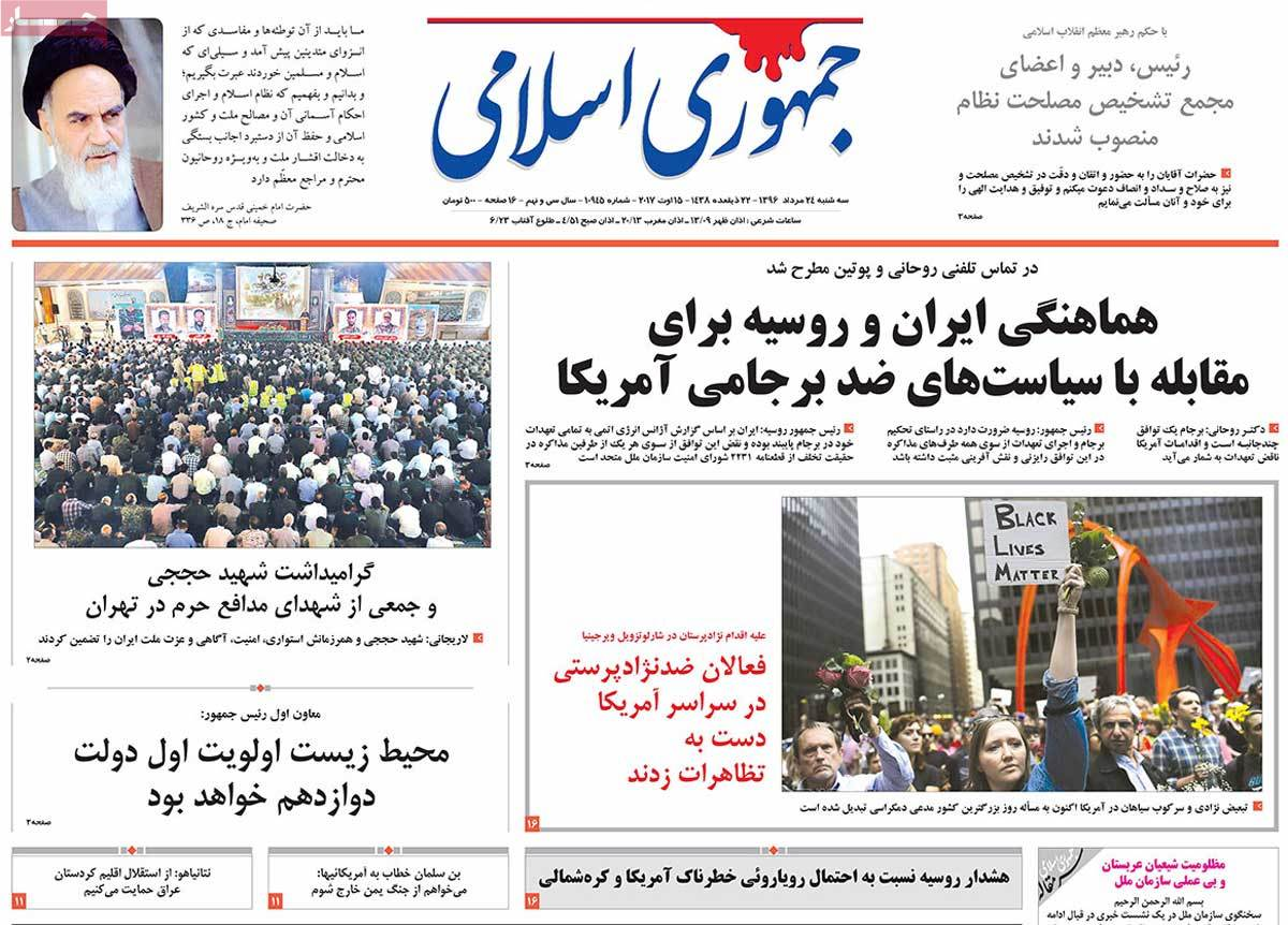A Look at Iranian Newspaper Front Pages on August 15 - jomhori