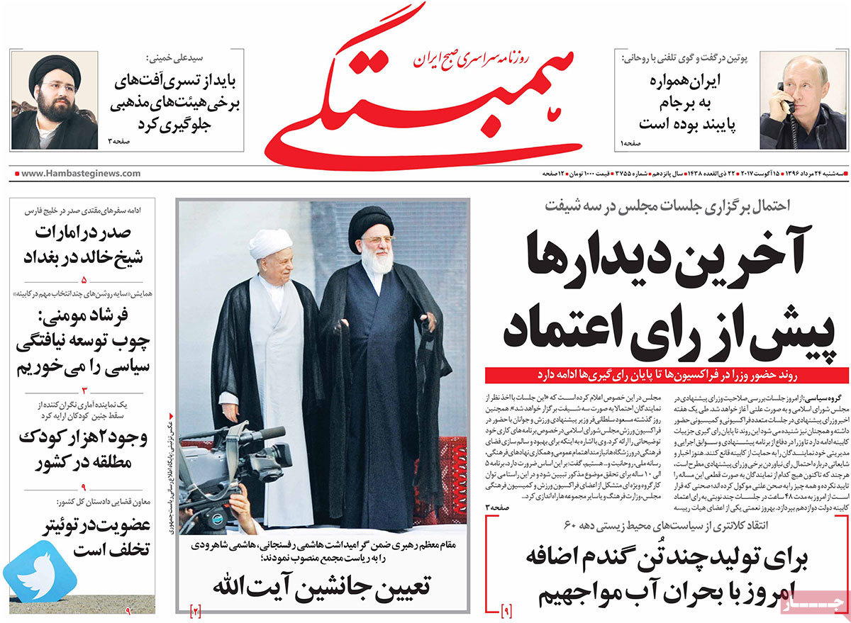 A Look at Iranian Newspaper Front Pages on August 15 - hambastegi