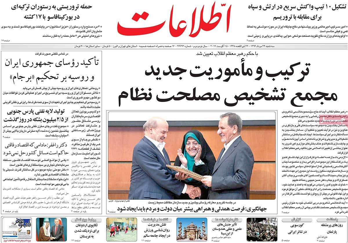 A Look at Iranian Newspaper Front Pages on August 15 - etelaat