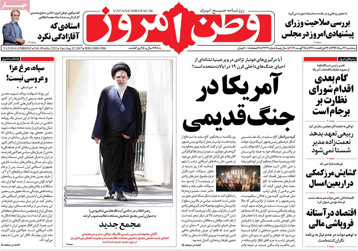 A Look at Iranian Newspaper Front Pages on August 15 - vatan emrooz