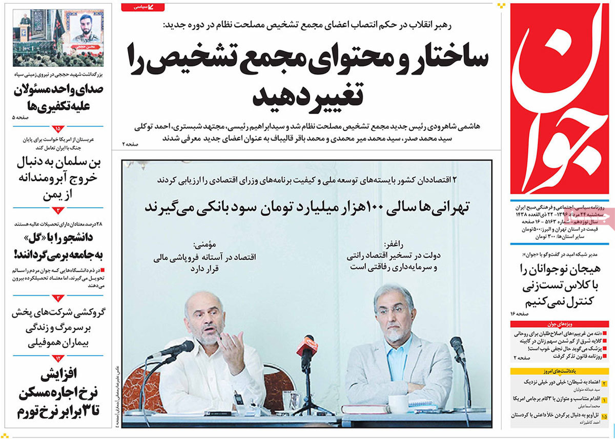 A Look at Iranian Newspaper Front Pages on August 15 - javan