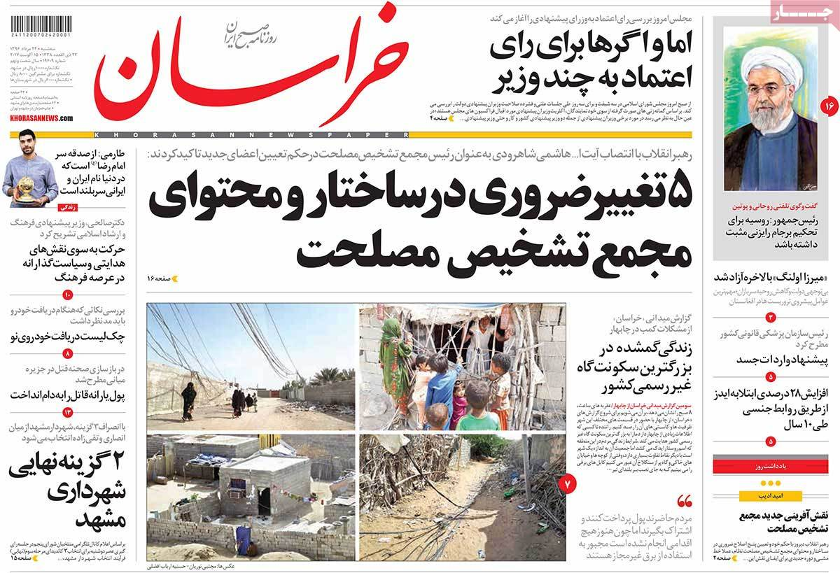A Look at Iranian Newspaper Front Pages on August 15 - khorasan
