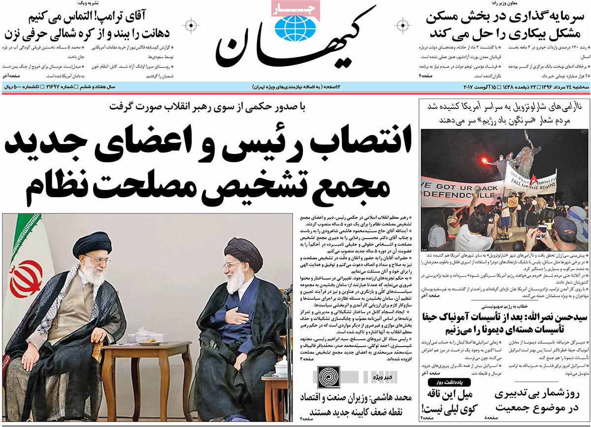 A Look at Iranian Newspaper Front Pages on August 15 - kayhan