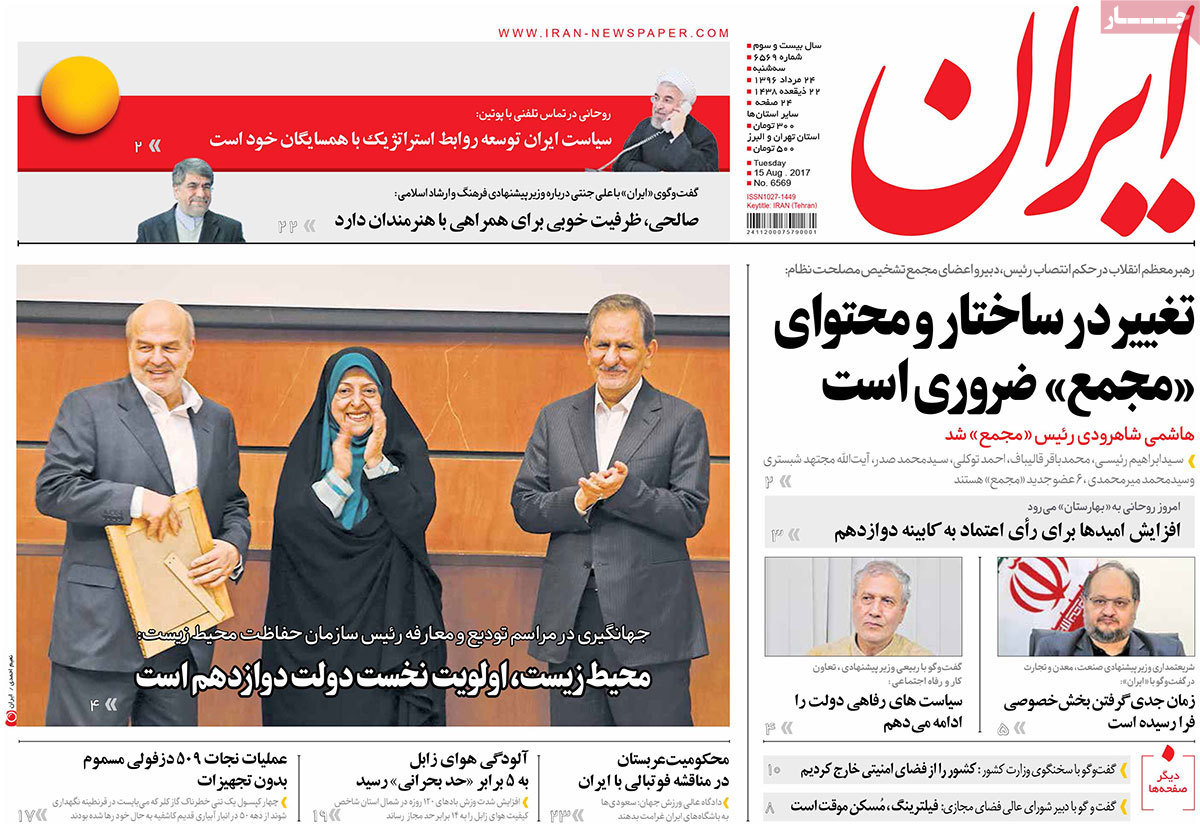 A Look at Iranian Newspaper Front Pages on August 15 - iran