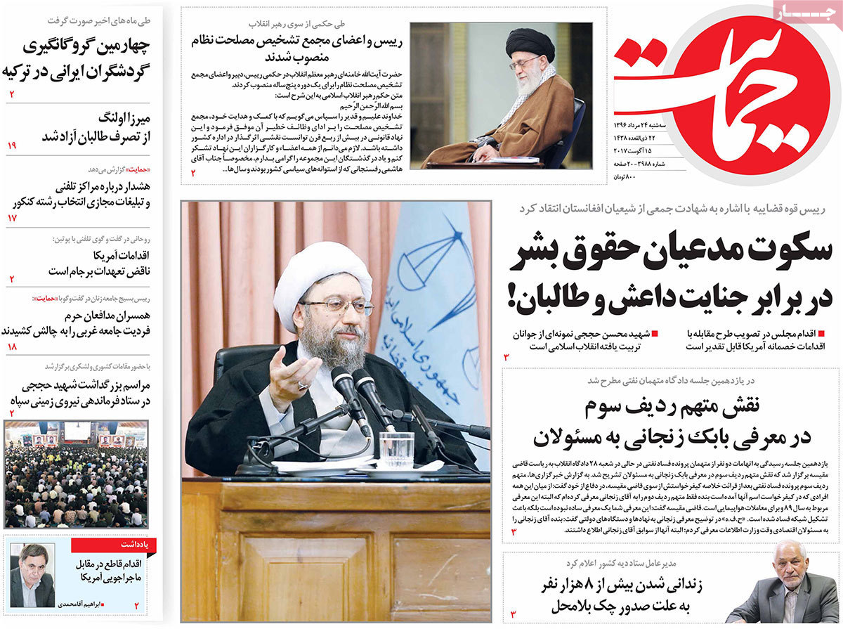 A Look at Iranian Newspaper Front Pages on August 15 - hemayat
