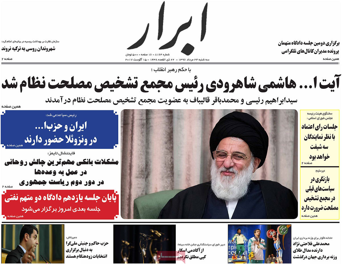 A Look at Iranian Newspaper Front Pages on August 15 - abrar